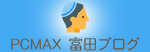 PCMAXでヤりまくる!!富田のブログ